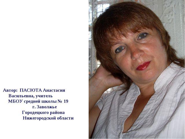 Автор: ПАСЮТА Анастасия Васильевна, учитель МБОУ средней школы № 19 г. Заволж...