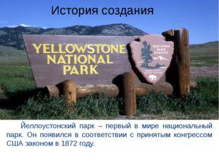 Йеллоустонский парк – первый в мире национальный парк. Он появился в соответ