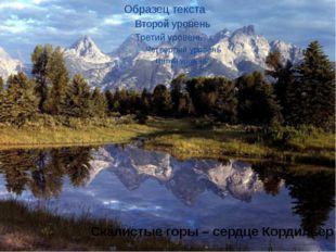 Скалистые горы – сердце Кордильер
