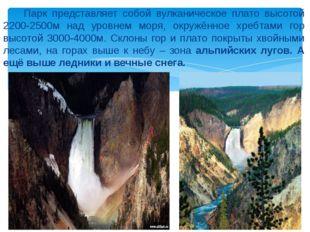 Парк представляет собой вулканическое плато высотой 2200-2500м над уровнем м