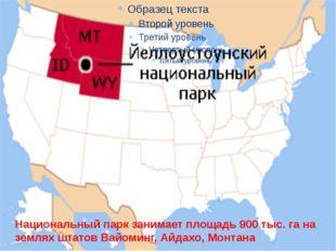 Национальный парк занимает площадь 900 тыс. га на землях штатов Вайоминг, Ай