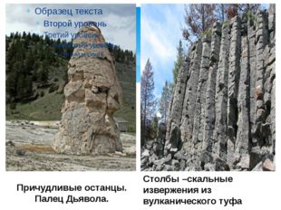 Причудливые останцы. Палец Дьявола. Столбы –скальные извержения из вулканиче