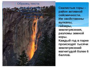 Скалистые горы – район активной сейсмичности. Им свойственны вулканы, гейзер