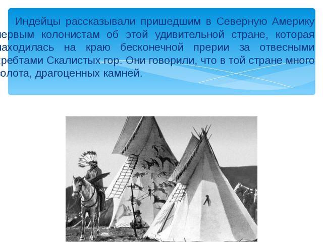 Индейцы рассказывали пришедшим в Северную Америку первым колонистам об этой...