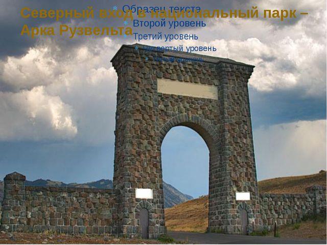 Северный вход в национальный парк – Арка Рузвельта