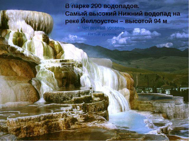 В парке 290 водопадов. Самый высокий Нижний водопад на реке Йеллоустон – выс...