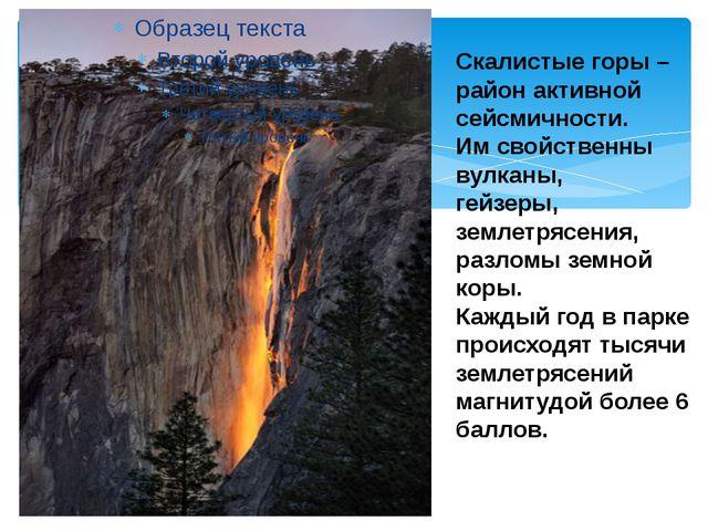 Скалистые горы – район активной сейсмичности. Им свойственны вулканы, гейзер...