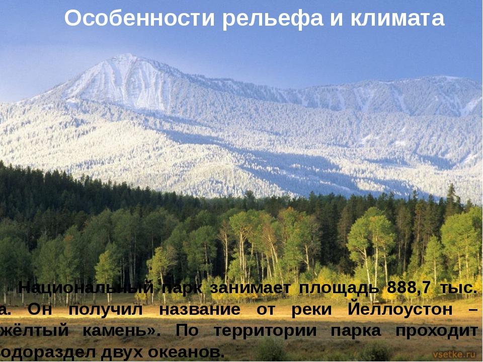 Национальный парк занимает площадь 888,7 тыс. га. Он получил название от рек...