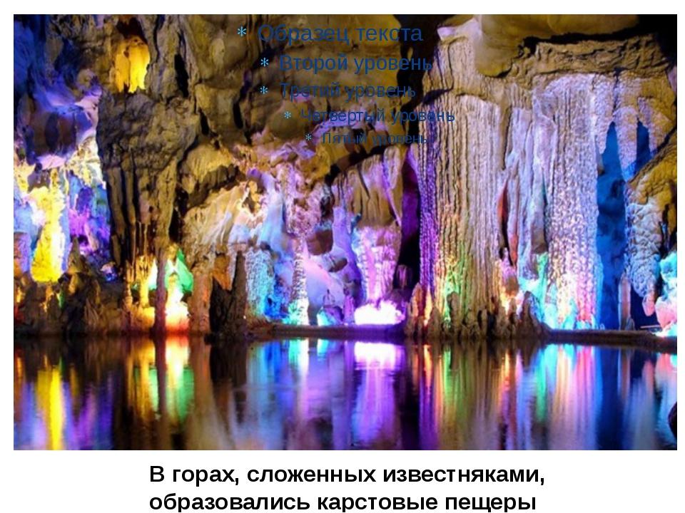 В горах, сложенных известняками, образовались карстовые пещеры