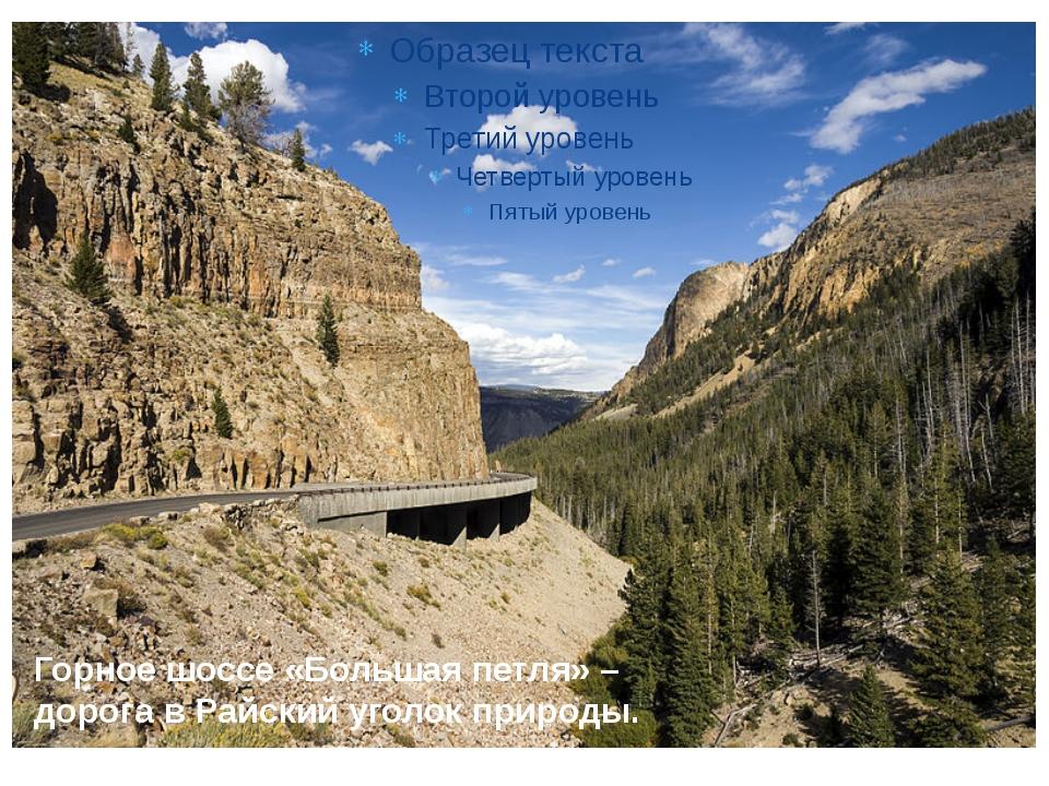 Горное шоссе «Большая петля» – дорога в Райский уголок природы.
