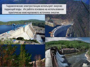 Гидравлические электростанции используют энергию падающей воды. Их работа ос