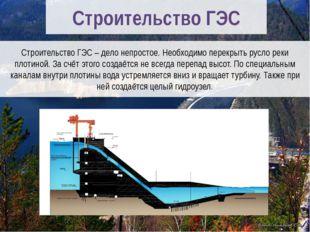 Строительство ГЭС – дело непростое. Необходимо перекрыть русло реки плотиной