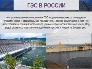 ГЭС В РОССИИ Но строительство многочисленных ГЭС на равнинных реках с очевид