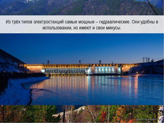 Из трёх типов электростанций самые мощные – гидравлические. Они удобны в исп...