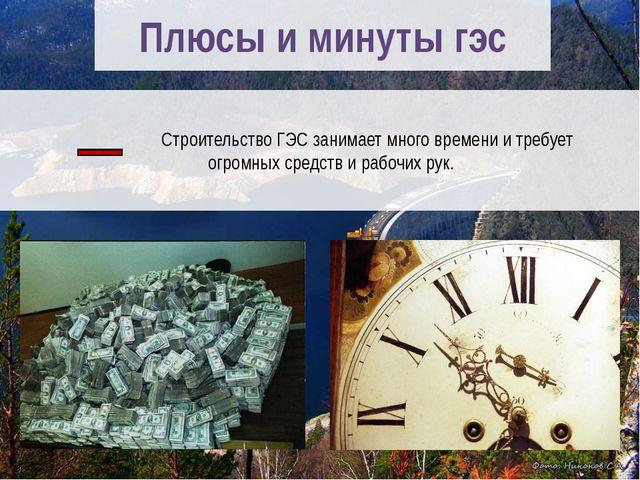 Плюсы и минуты гэс Строительство ГЭС занимает много времени и требует огромн...