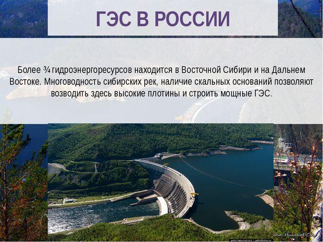 ГЭС В РОССИИ Более ¾ гидроэнергоресурсов находится в Восточной Сибири и на Д...