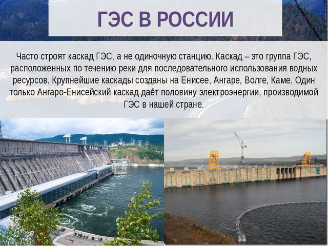ГЭС В РОССИИ Часто строят каскад ГЭС, а не одиночную станцию. Каскад – это г...