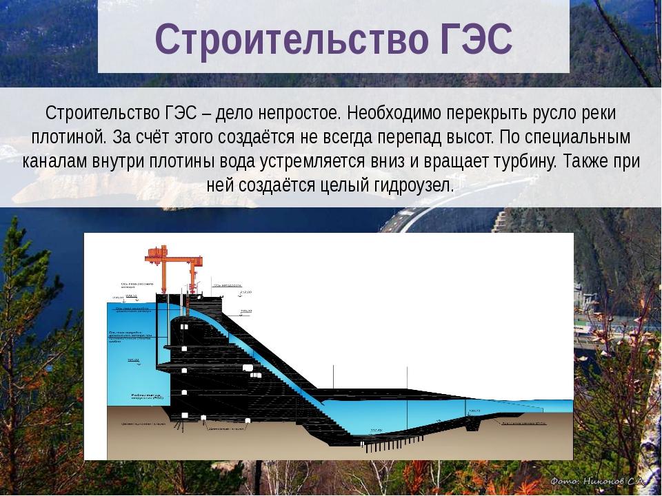 Строительство ГЭС – дело непростое. Необходимо перекрыть русло реки плотиной...