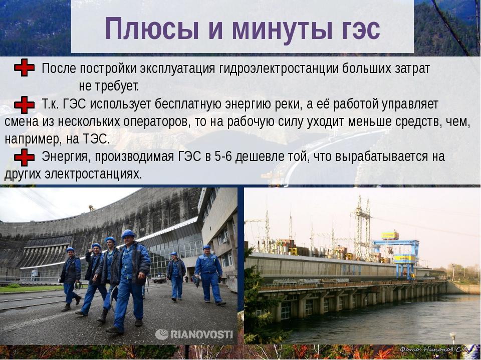 Плюсы и минуты гэс После постройки эксплуатация гидроэлектростанции больших...