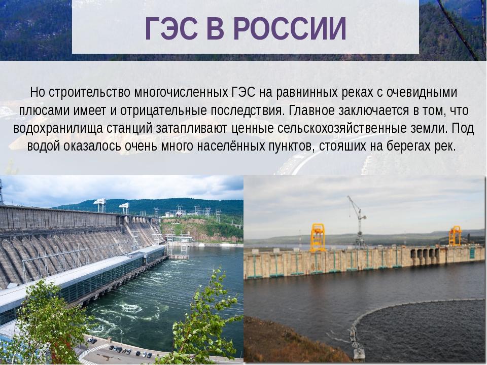 ГЭС В РОССИИ Но строительство многочисленных ГЭС на равнинных реках с очевид...