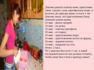 Девочка решила помочь маме, приготовив ужин: сделать салат, картофельное пюре