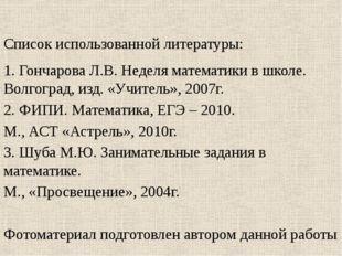 Список использованной литературы: 1. Гончарова Л.В. Неделя математики в школе