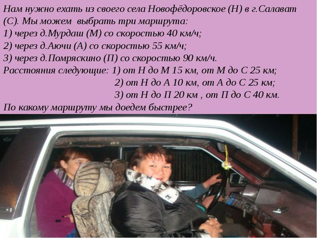 Нам нужно ехать из своего села Новофёдоровское (Н) в г.Салават (С). Мы можем...