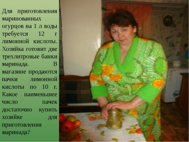 Для приготовления маринованных огурцов на 1 л воды требуется 12 г лимонной ки...