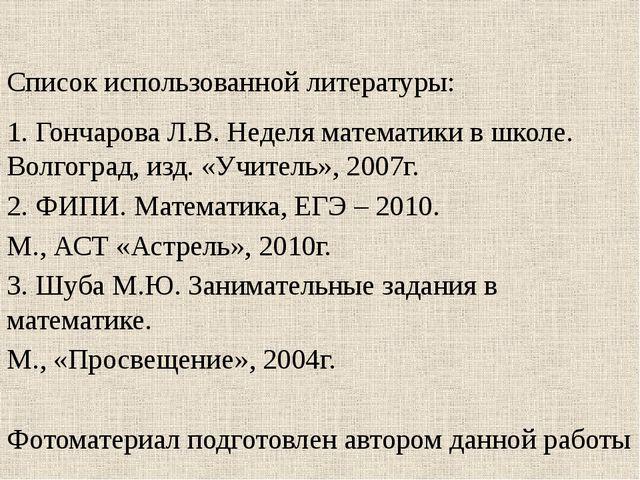 Список использованной литературы: 1. Гончарова Л.В. Неделя математики в школе...