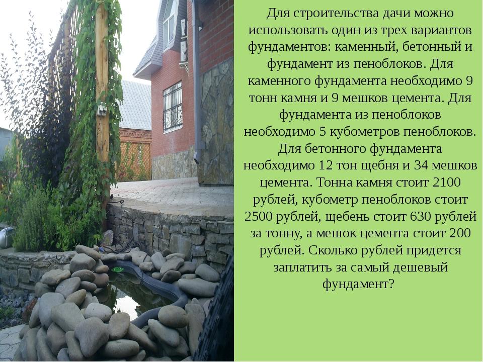Для строительства дачи можно использовать один из трех вариантов фундаментов:...