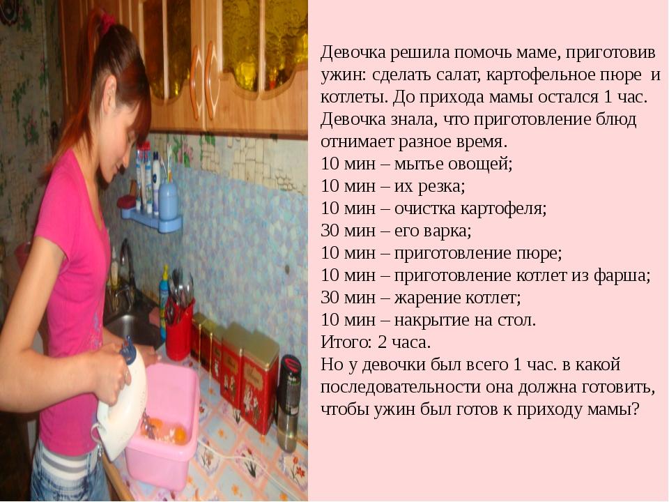 Девочка решила помочь маме, приготовив ужин: сделать салат, картофельное пюре...