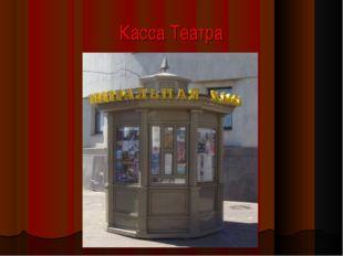 Касса Театра