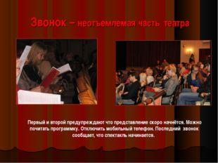 Звонок – неотъемлемая часть театра Первый и второй предупреждают что представ