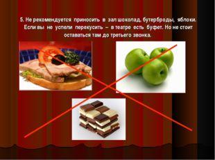 5. Не рекомендуется приносить в зал шоколад, бутерброды, яблоки. Если вы не