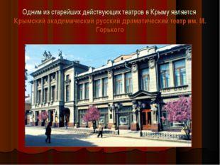 Одним из старейших действующих театров в Крыму является Крымский академически