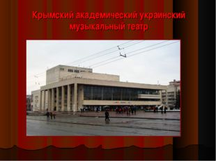 Крымский академический украинский музыкальный театр