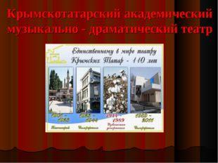 Крымскотатарский академический музыкально - драматический театр