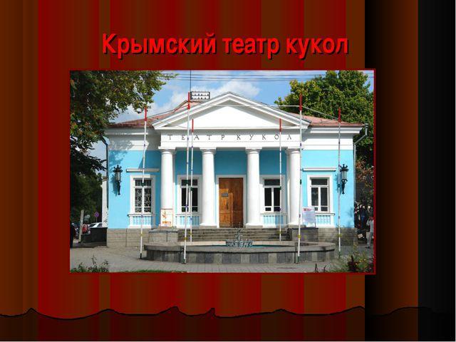 Крымский театр кукол