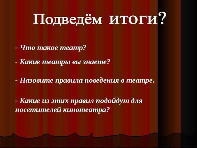 - Что такое театр? - Какие театры вы знаете? - Назовите правила поведения в т...