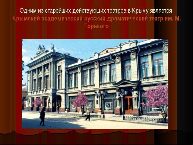 Одним из старейших действующих театров в Крыму является Крымский академически...