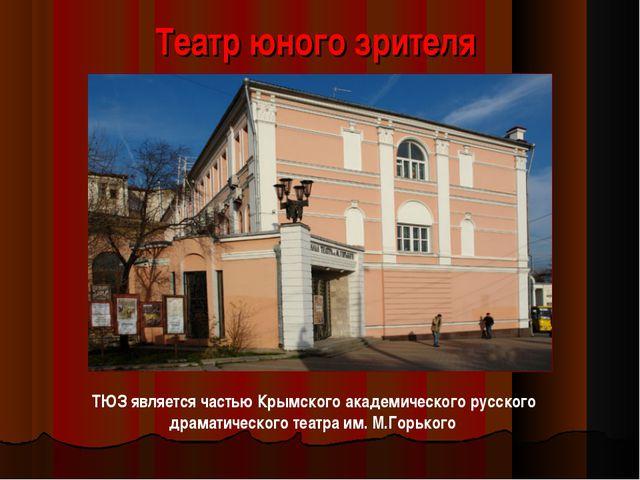 Театр юного зрителя ТЮЗ является частью Крымского академического русского дра...
