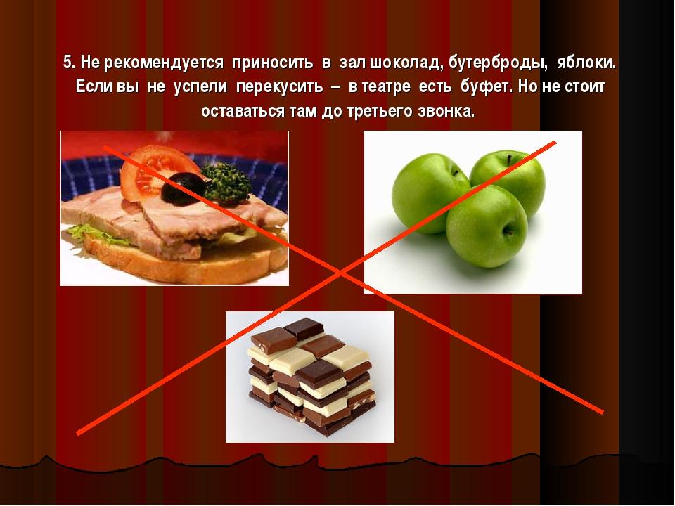 5. Не рекомендуется приносить в зал шоколад, бутерброды, яблоки. Если вы не...
