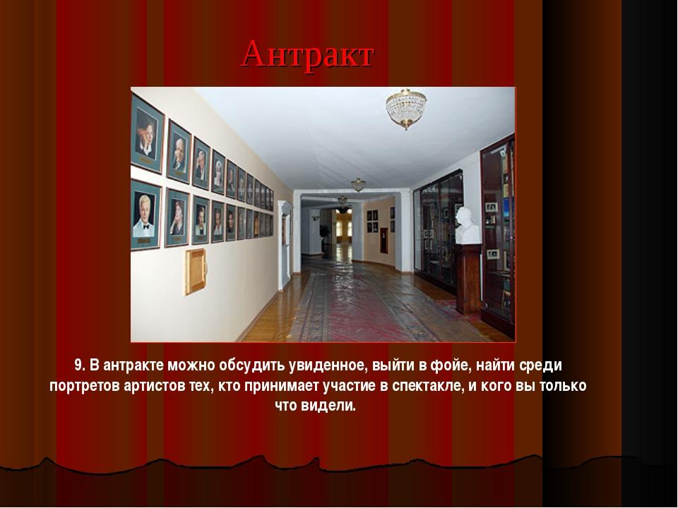 9. В антракте можно обсудить увиденное, выйти в фойе, найти среди портретов а...