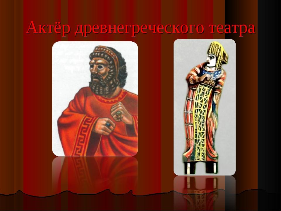Актёр древнегреческого театра