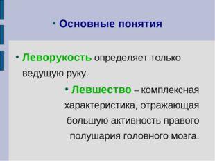 Основные понятия Леворукость определяет только ведущую руку. Левшество – ком