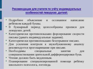 Рекомендации для учителя по учёту индивидуальных особенностейлеворукихдетей