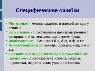 Специфические ошибки Моторные - медлительность и плохой почерк у левшей. Зерк