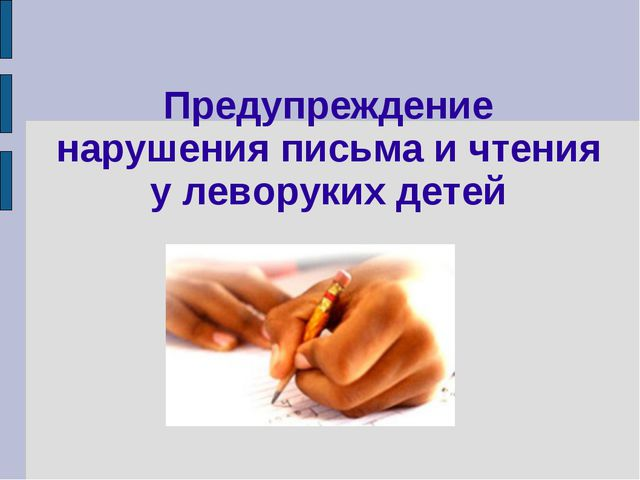 Предупреждение нарушения письма и чтения у леворуких детей