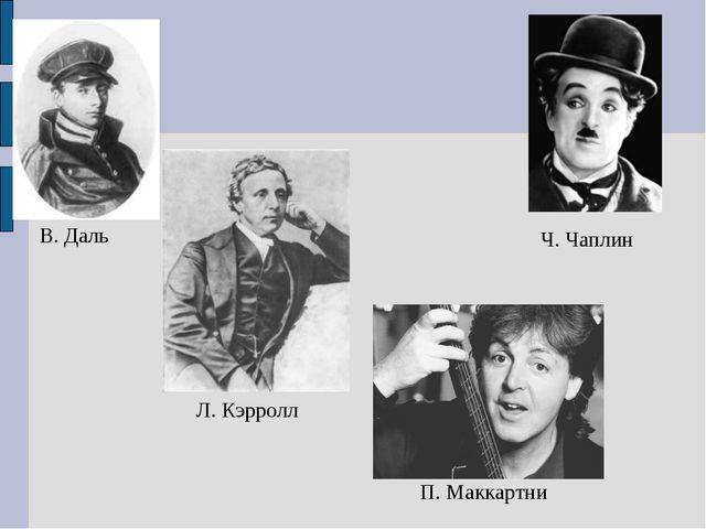 В. Даль Л. Кэрролл П. Маккартни Ч. Чаплин