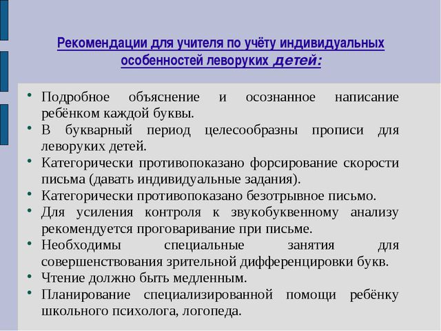 Рекомендации для учителя по учёту индивидуальных особенностейлеворукихдетей...